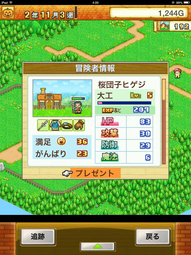 ダンジョン 2 冒険 攻略 村